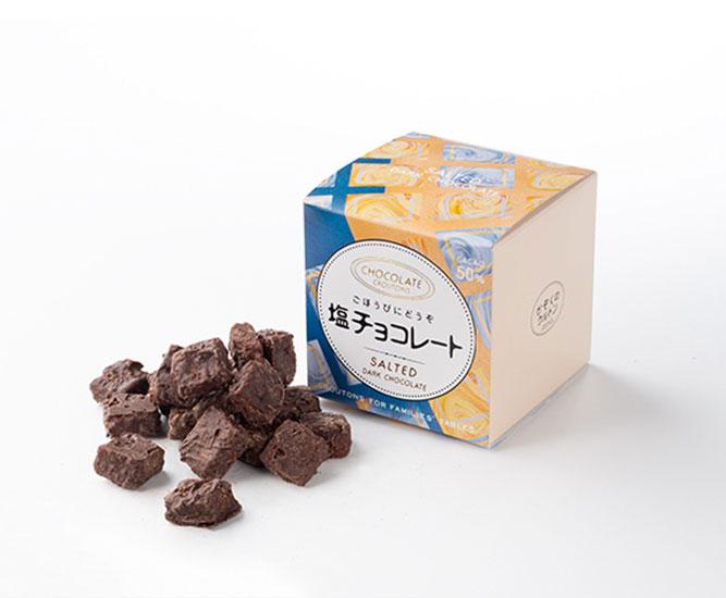 塩チョコレート