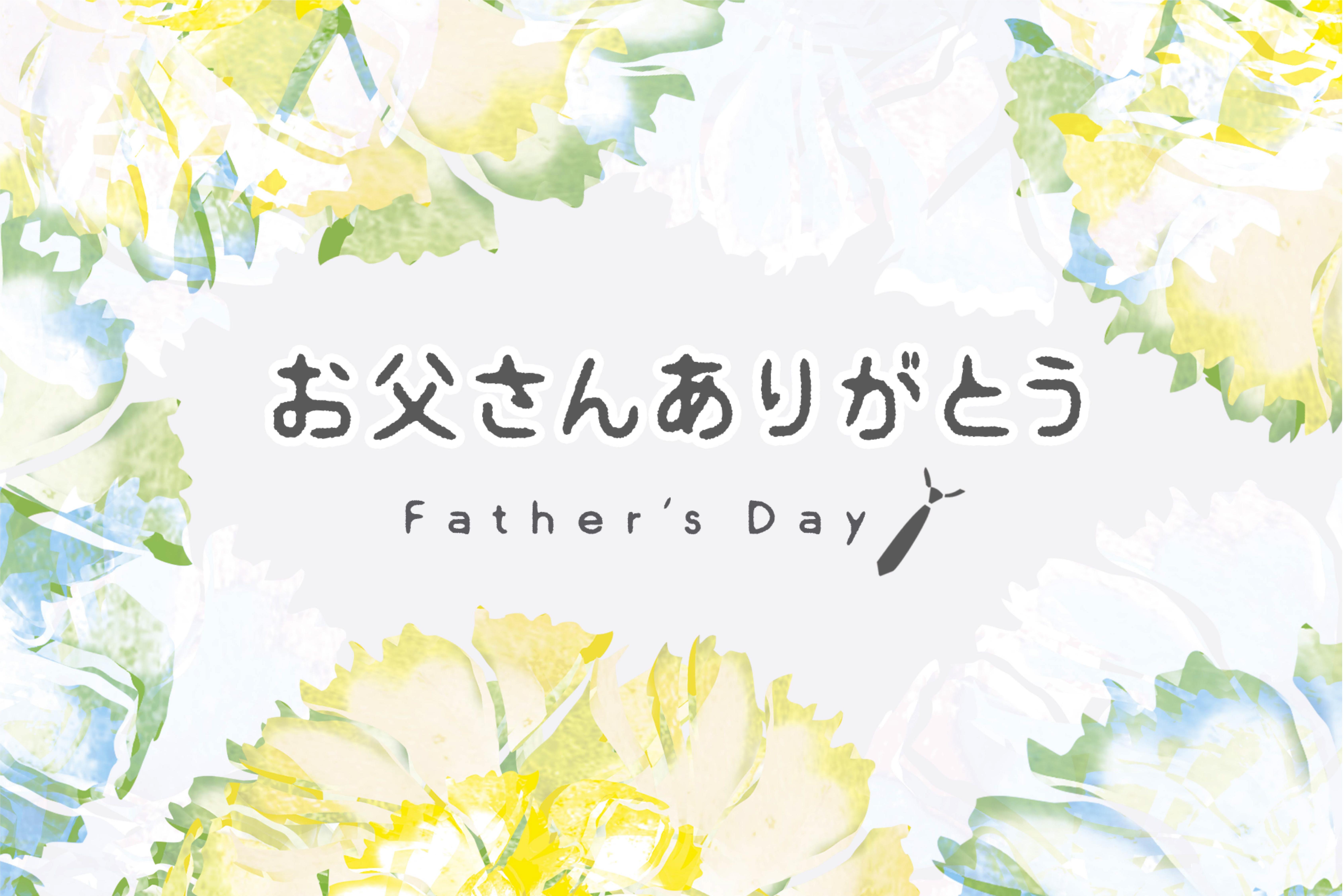 父の日のご案内
