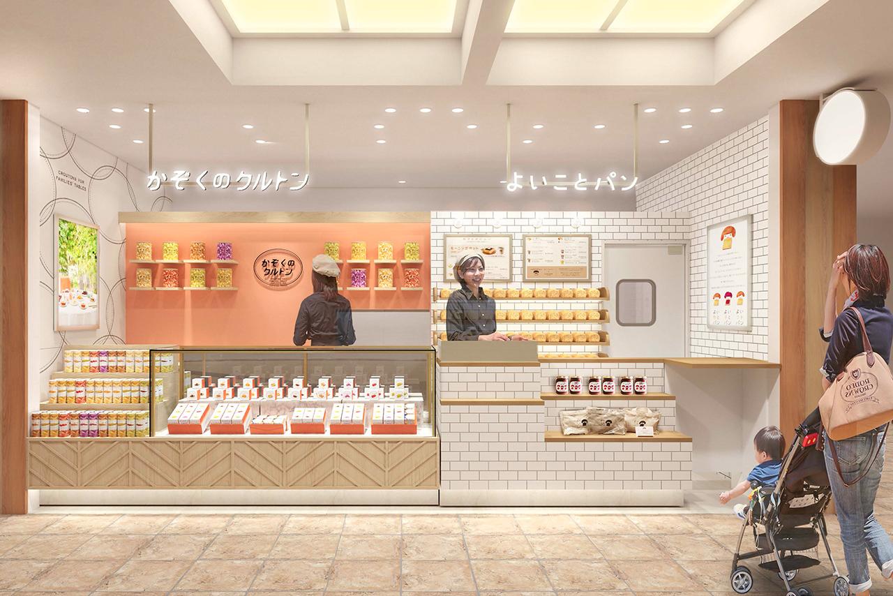 かぞくのクルトン大名古屋ビルヂング店 4/28(水)OPEN